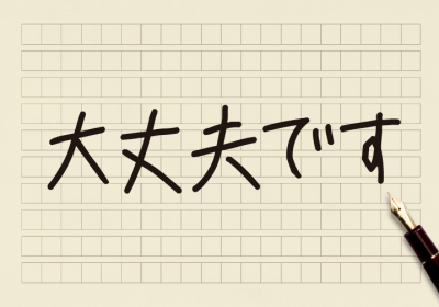 """The word 大丈夫 (""""daijobu"""") in Japanese?"""