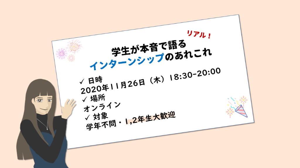 ★イベント情報★ インターンシップの本音 2020年11月26日(木)