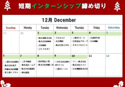 短期インターンシップ締切カレンダー(2020年12月11日~20日)