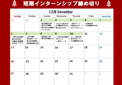 短期インターンシップ締切カレンダー(2020年12月1日~10日)