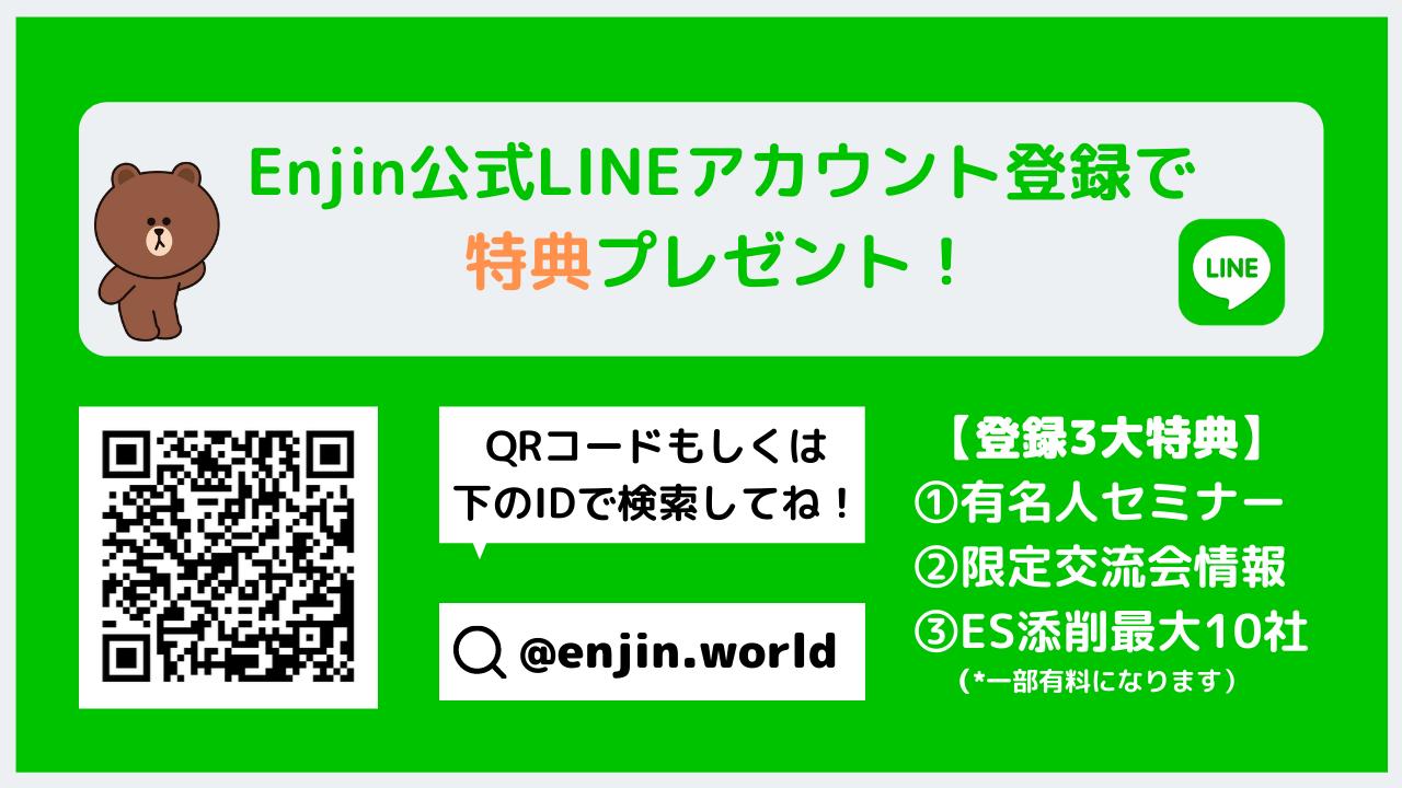 《Enjin news》LINE公式アカウントでの情報配信はじめました!