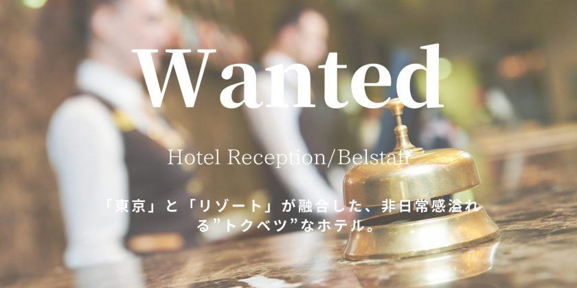 働きがいのあるグローバル企業 世界ランキングのホテルでの《フロント・ベルスタッフ》大募集!【案件番号:A015】