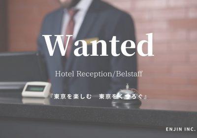 東京ハイクラスラグジュアリーホテルで《フロント・ベルスタッフ》大募集!【案件番号:A014】
