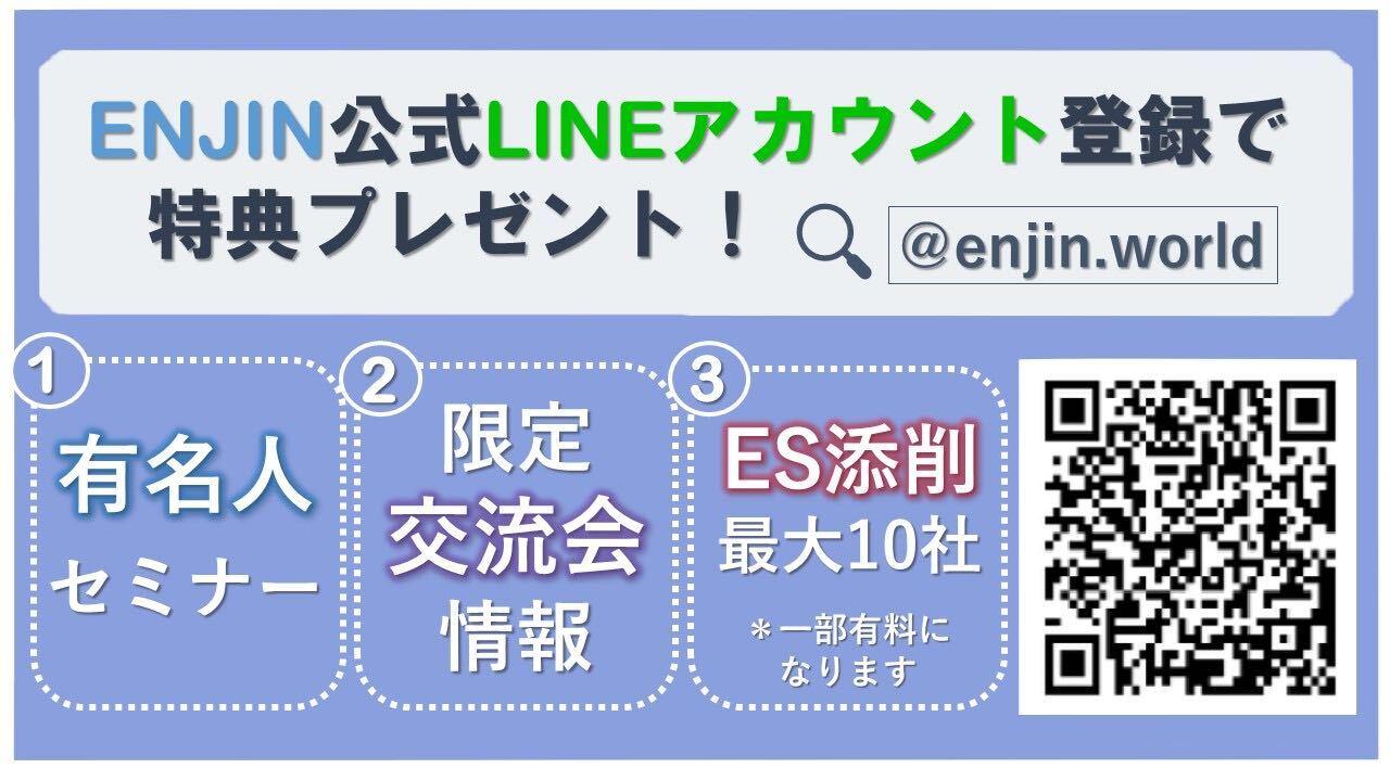 Enjin公式LINE