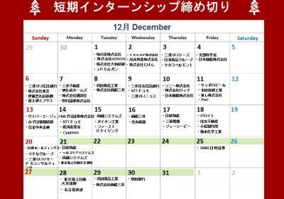 短期インターンシップ締切カレンダー(2020年12月21日~30日)