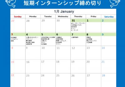 短期インターンシップ締切カレンダー(2020年12月31日~1月9日)