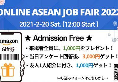 ASEAN留学生のための就職フェア開催!! 2021年2月20日(土)開催『ASEAN JOB FAIR 2022』