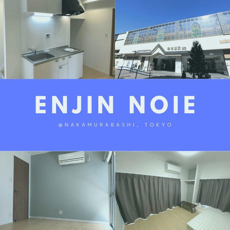【Enjin 物件紹介】Enjin noie Nakamurabashi
