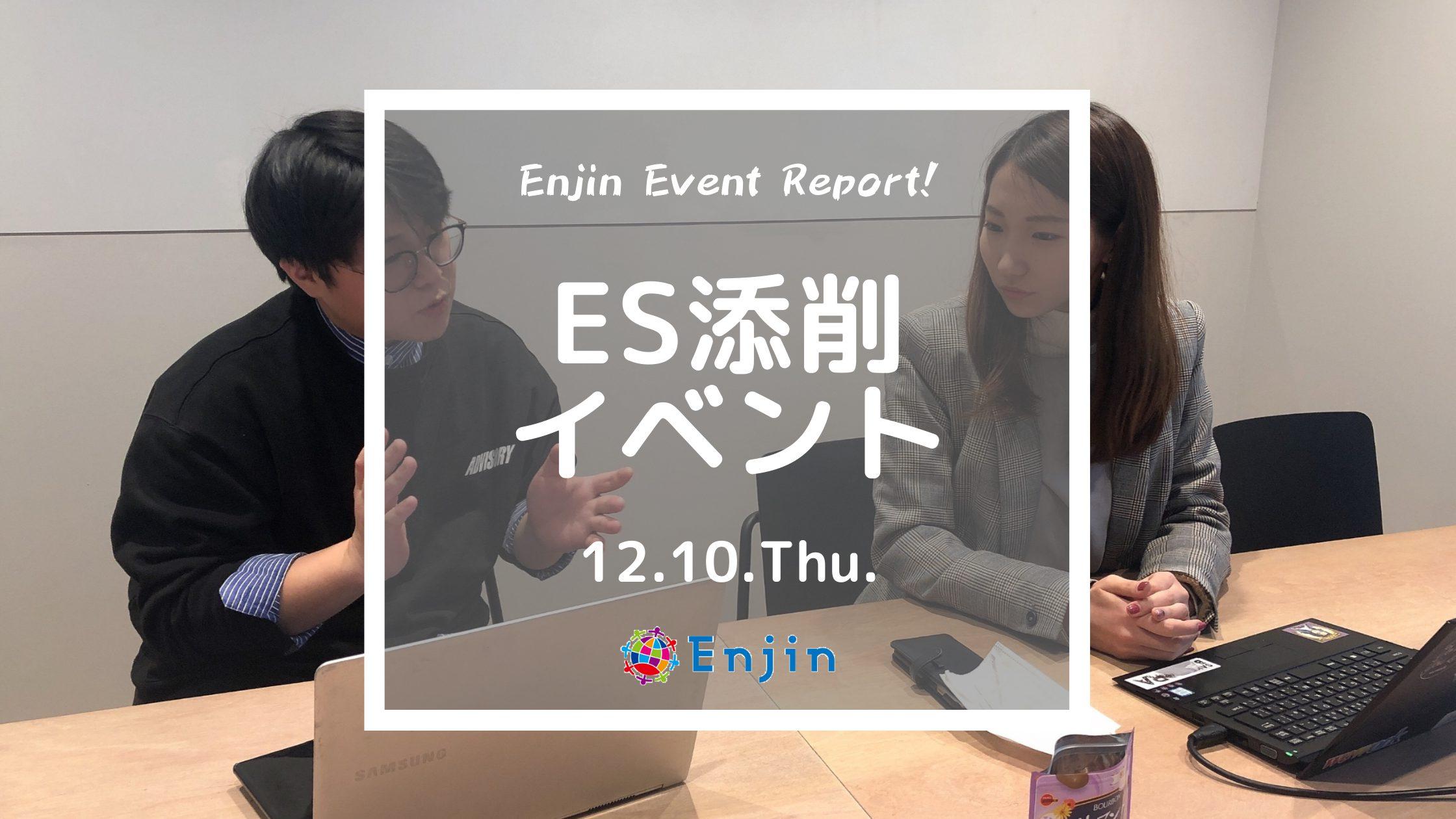 【イベント報告】2020年12月10日(木)開催 ES添削イベント