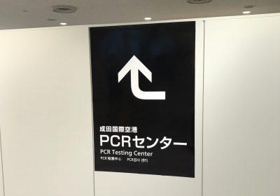 成田国際空港へ久々に行ってきました。