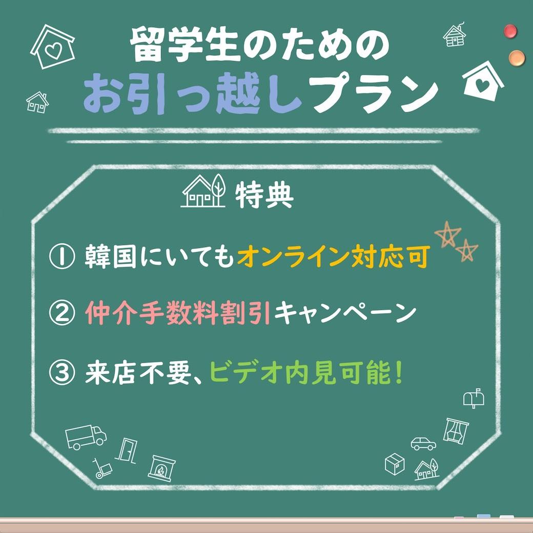 【留学生向けサービス】お部屋探しをオンラインでサポートいたします!