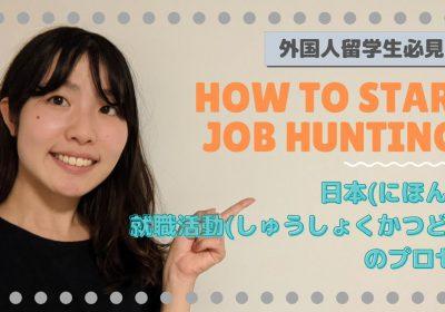 【YouTube チャンネル】Yuuki's Career Channelのご紹介