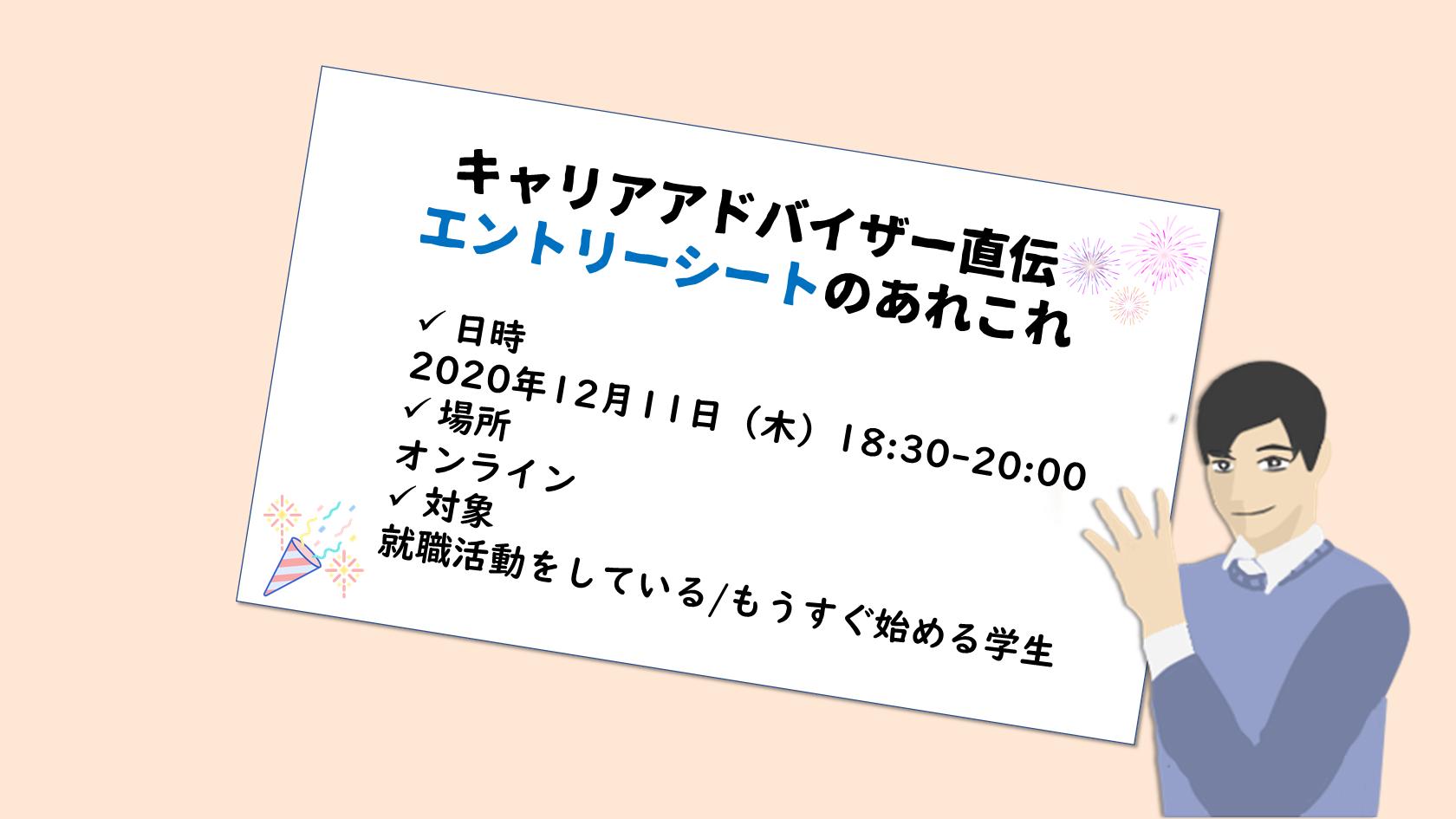 ★イベント情報★ES(エントリーシート)添削イベント 2020月12月10日(木)