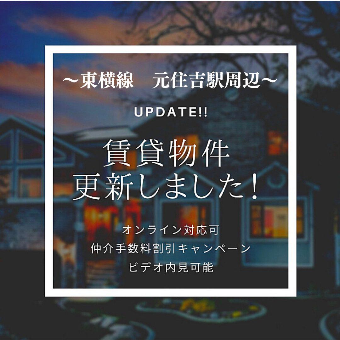 【外国人留学生向け物件紹介】2021年1月21日更新