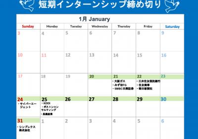 短期インターンシップ締切カレンダー(2021年1月20日~31日)/