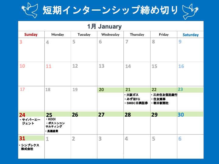短期インターンシップ締切カレンダー(2021年1月20日~31日)