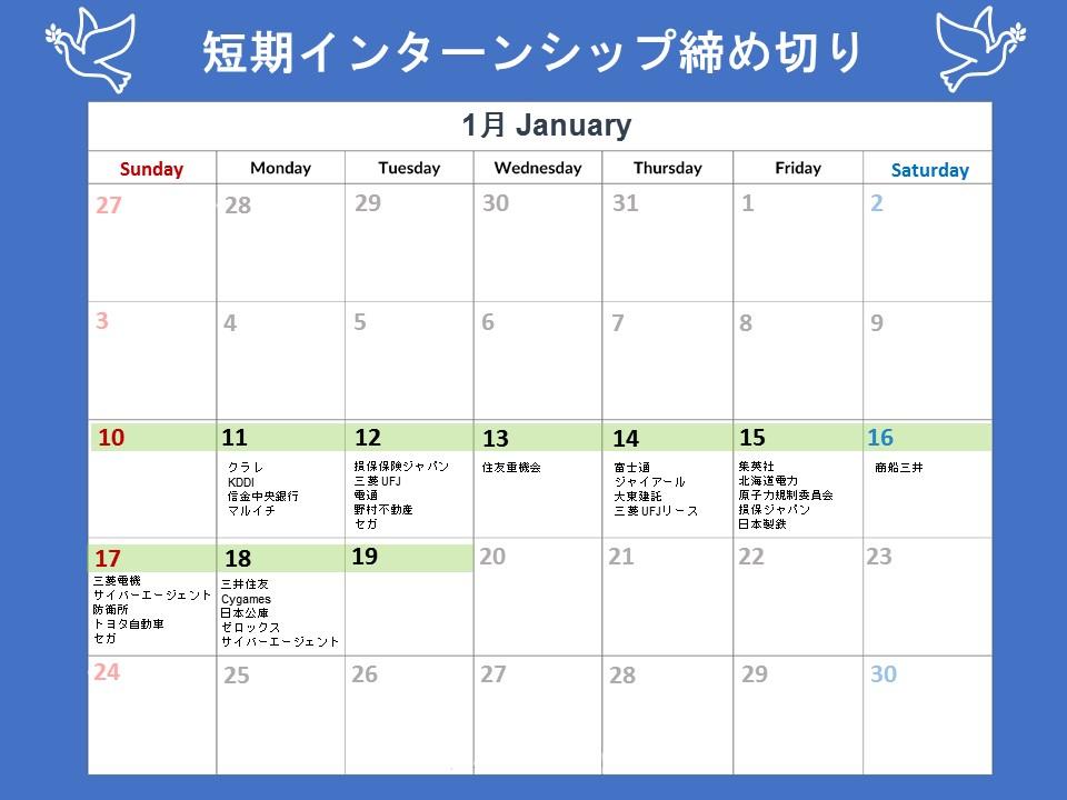 短期インターンシップ締切カレンダー(2021年1月10日~1月19日)