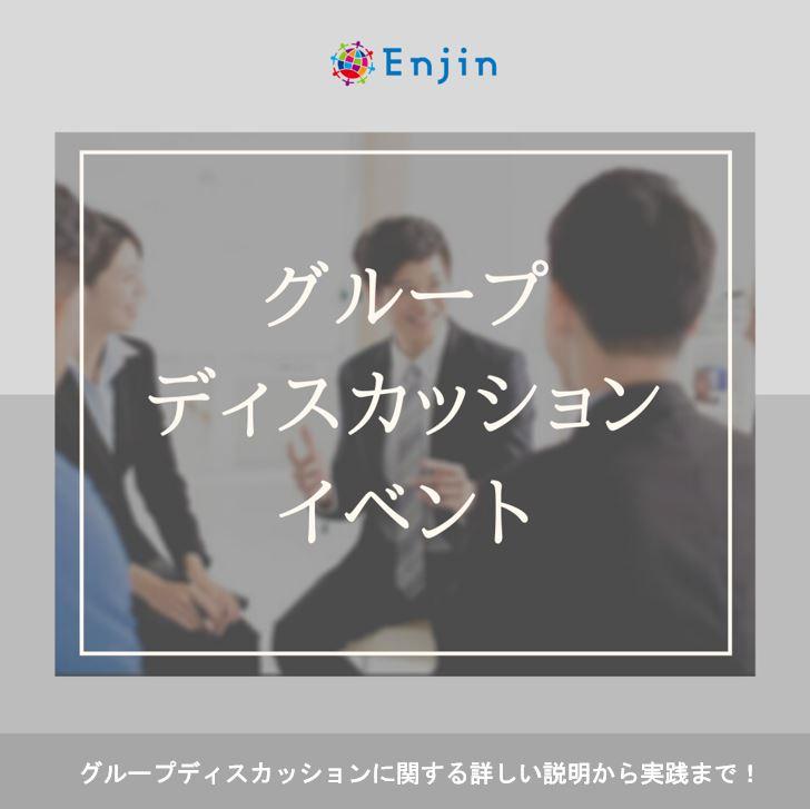 ★イベント情報★GD(グループディスカッション)必勝イベント 2021年1月28日(木)