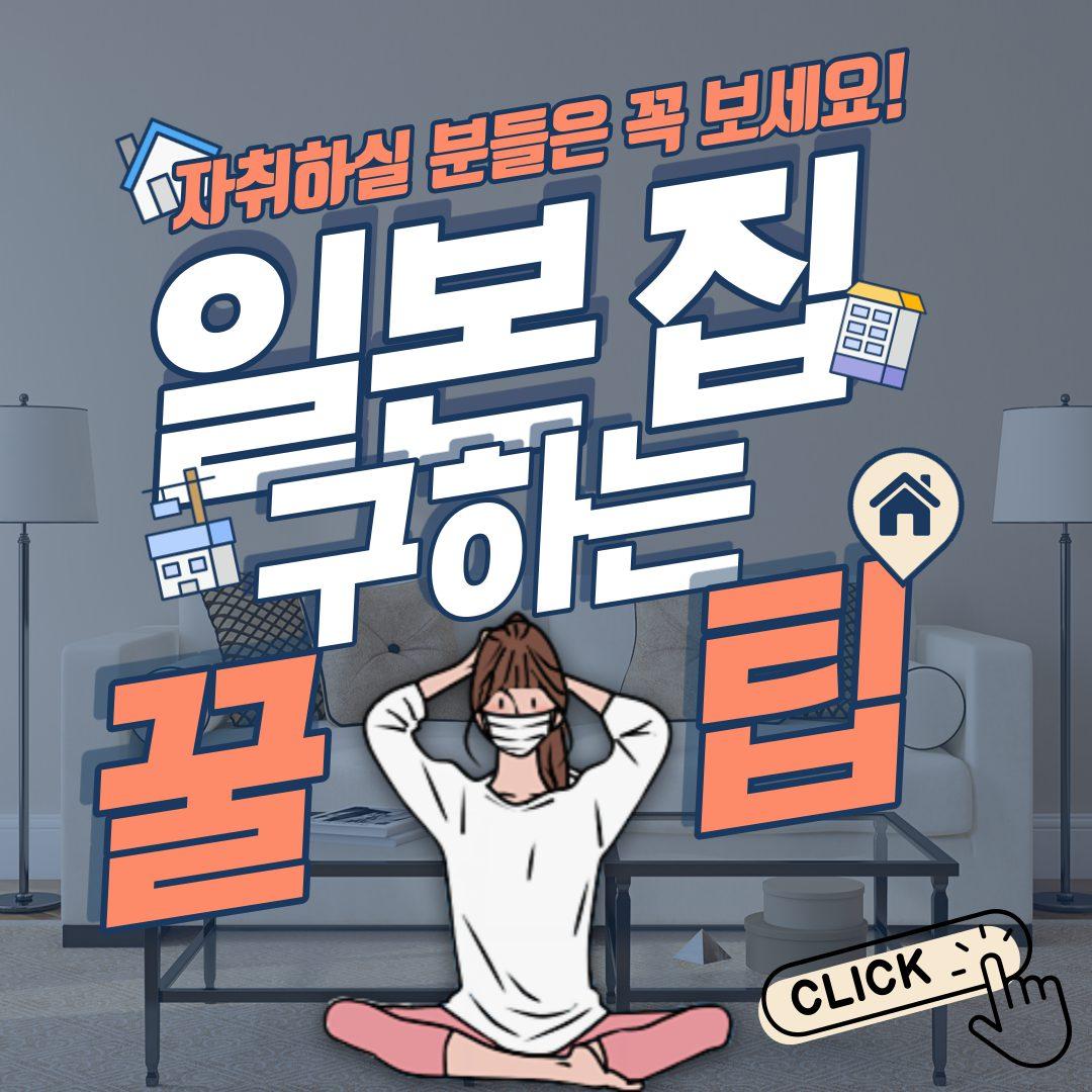 [한국인 유학생을 위한 이사 건물 소개] 1월 29일 갱신