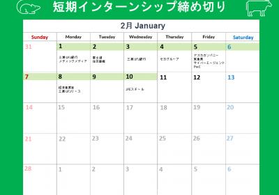 短期インターンシップ締切カレンダー(2021年2月1日~10日)/