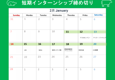 短期インターンシップ締切カレンダー(2021年2月11日~20日)/