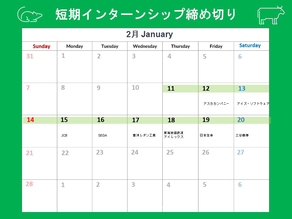 短期インターンシップ締切カレンダー(2021年2月11日~20日)