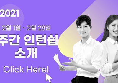 주간 인턴쉽 소개(2월 1일~2월 28일)