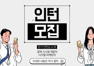 【Web마케팅직】 장기 인턴쉽 참가자 모집중!