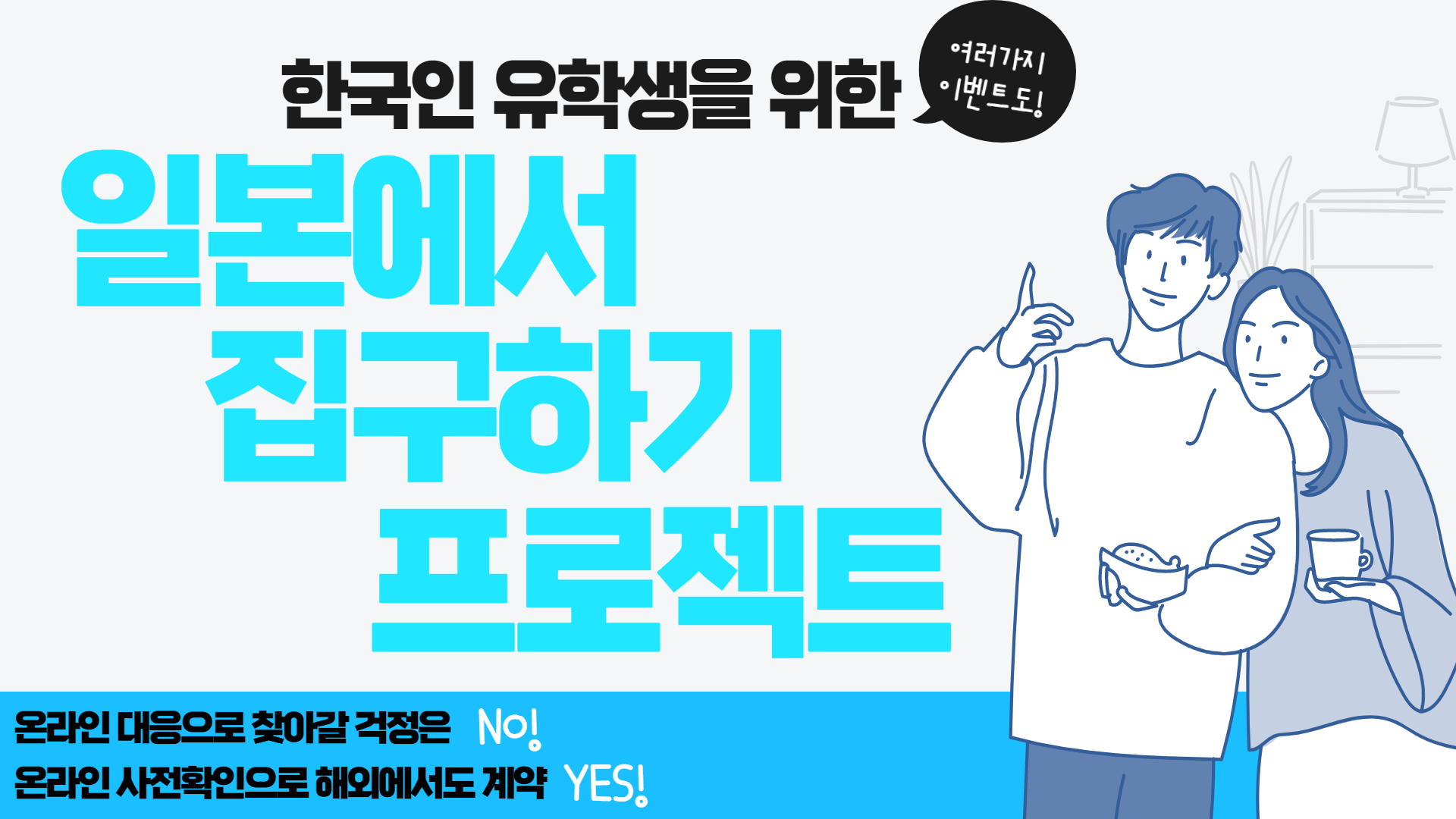 [자취방을 찾고 있는 당신에게 필독!] 일본에서 자취방을 찾고 있는 한국인 유학생을 온라인으로 지원합니다!