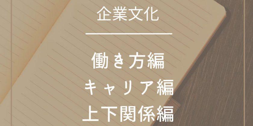日本の独特な企業文化 [働き方編・キャリア編・上下関係編]