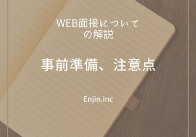 WEB面接についての解説 [事前準備、注意点]