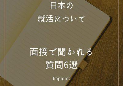 【面接で聞かれる質問6選】日本の就活について/