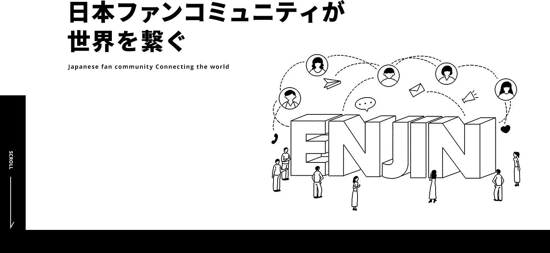 日本ファンコミュニティが世界を繋ぐ Japanese fan community Connecting the world